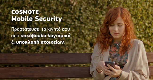cosmote security