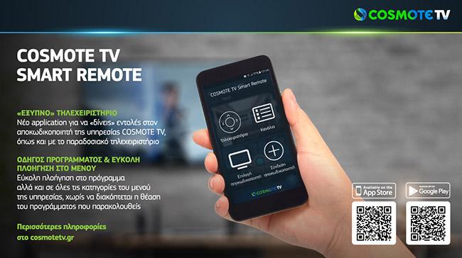 cosmote smart remote
