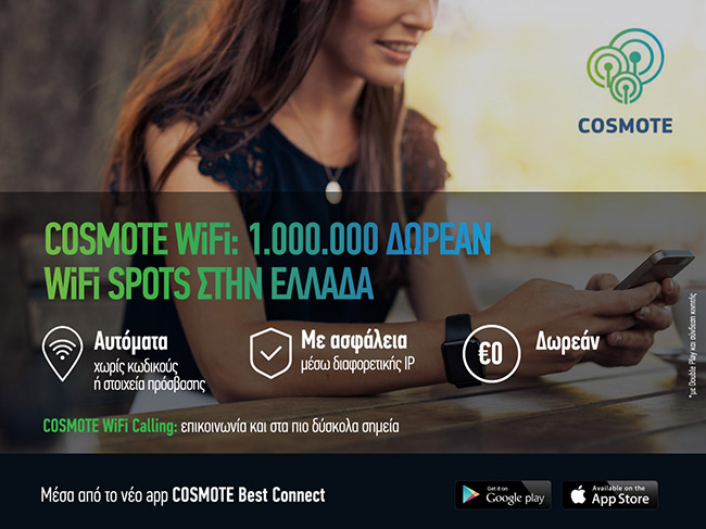 cosmote best connect
